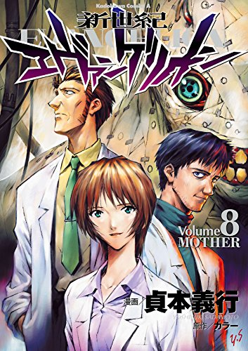 新世紀エヴァンゲリオン(8)<新世紀エヴァンゲリオン> (角川コミックス・エース)