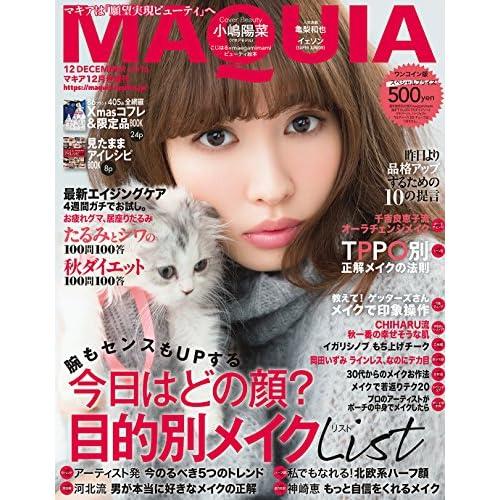 ワンコイン版マキア12月号 (マキア増刊)
