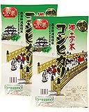 愛知県産 白米 郷土コシヒカリ 農薬節減栽培米 10kg(5kg×2) 平成28年産