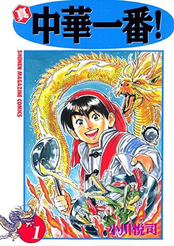 真・中華一番!(1) (週刊少年マガジンコミックス)