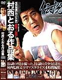 村西とおる作品集  VOLUME.02[伝説] [DVD]