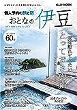 個人予約の旅と宿おとなの伊豆―一度は訪れてみたいとっておきの宿 (KAZIムック)