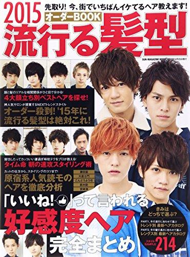 流行る髪型オーダーBOOK 2015 (SUN MAGAZINE MOOK)