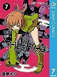 ワールドトリガー 7 (ジャンプコミックスDIGITAL)