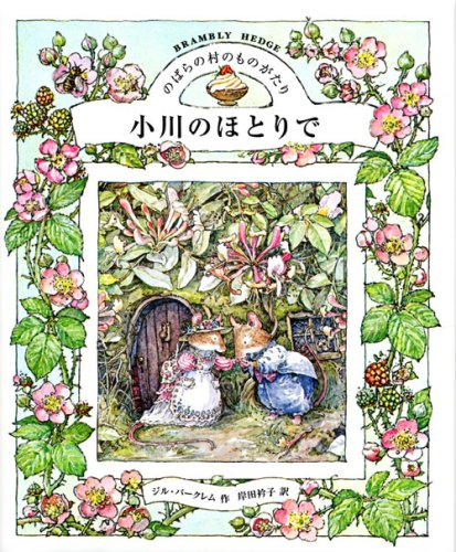 (- Story of the village of Roses translated picture book of Kodansha) story at the edge of the village of Roses (2) Ogawa (1981) ISBN: 4061228269 [Japanese Import]