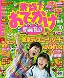 家族でおでかけ関東周辺 '10 (マップルマガジン K 3A)
