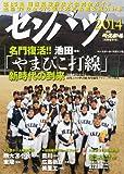 週刊ベースボール増刊 第86回選抜高校野球完全ガイド 2014年 3/1号 [雑誌]