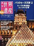 最新版 週刊世界遺産 2011年 2/3号 [雑誌]