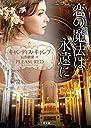 恋の魔法は永遠に (二見文庫 ザ・ミステリ・コレクション(ロマンス・コレクション))