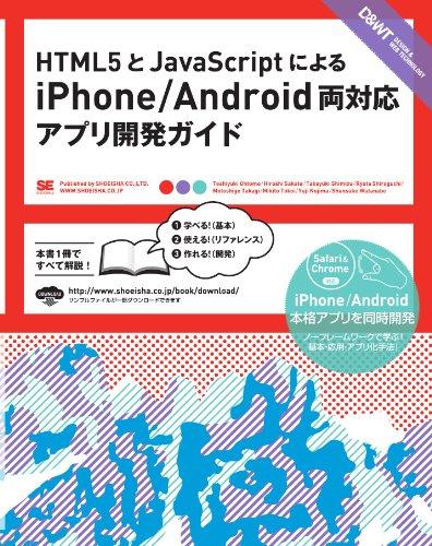 HTML5とJavaScriptによるiPhone%2FAndroid両対応+アプリ開発ガイド