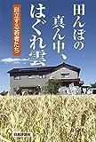 田んぼの真ん中、はぐれ雲: 自立する若者たち