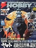 電撃HOBBY MAGAZINE (ホビーマガジン) 2013年 05月号 [雑誌]