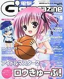 電撃 G's magazine (ジーズ マガジン) 2011年 09月号 [雑誌]