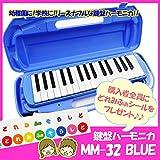 KIKUTANI MUSIC MM-32/BLUE メロディーメイト 鍵盤ハーモニカ ブルー