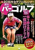 週刊パーゴルフ 2015年 12/29号 [雑誌]