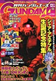GUNDAM A (ガンダムエース) 2011年 12月号 [雑誌]
