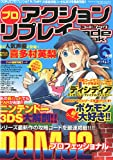 プロアクションリプレイコードブック 2011年 06月号 [雑誌]