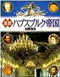 図説 ハプスブルク帝国 (河出の図説シリーズ)