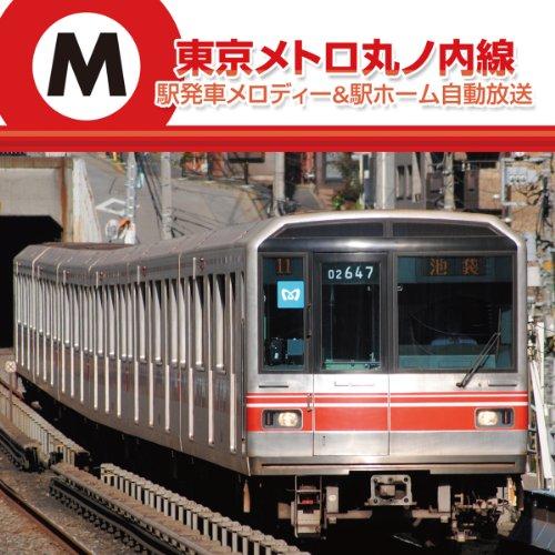 淡路町B線/駅ホームアナウンス