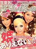 生意気KiLaLa (キララ) 2008年 07月号 [雑誌]