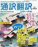 通訳翻訳ジャーナル 2013年 7月号
