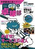 中学部活応援マガジン 熱中(チュー)!卓球部 Vol.1 (2010)