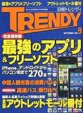 日経 TRENDY (トレンディ) 2010年 09月号 [雑誌]