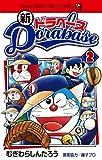 新ドラベース 2 (てんとう虫コロコロコミックス)