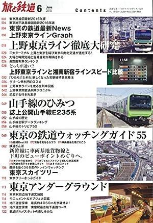 鉄道ワンダーランド東京 2015年 06 月号 [雑誌]: 旅と鉄道 増刊