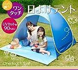 ワンタッチ日よけテント パッと開いて組立て簡単!UVカット率90%以上 ワンタッチテント ワンタッチ日除けテント