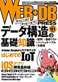 WEB+DB PRESS Vol.91 -