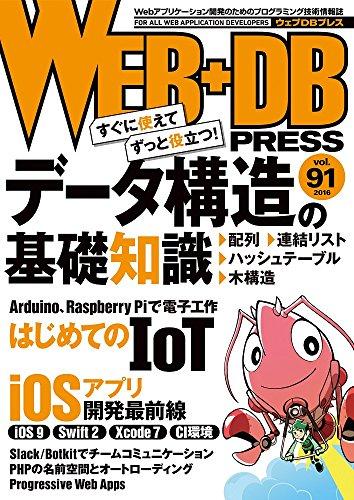 WEB+DB PRESS Vol.91
