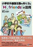 """小学校外国語活動のあり方と""""Hi,friends!"""
