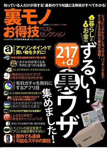 【お得技シリーズ040】 裏モノお得技ベストセレクション (晋遊舎ムック)