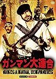 ガンマン大連合 HDマスター版[DVD]