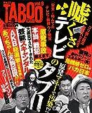 黄金のGT タブー Vol.9 (晋遊舎ムック)