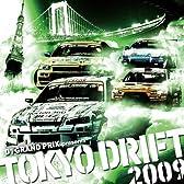 D1グランプリ・プレゼンツ・トーキョー・ドリフト2009