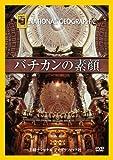ナショナル ジオグラフィック[DVD]バチカンの素顔