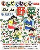 まんがでわかるおいしい野菜づくり 改訂版 (ブティック・ムック No. 708)