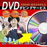 DVDダビングサービス1 VHS・ベータ・ミニDV・miniDV・8mm・8ミリビデオ→DVDダビング