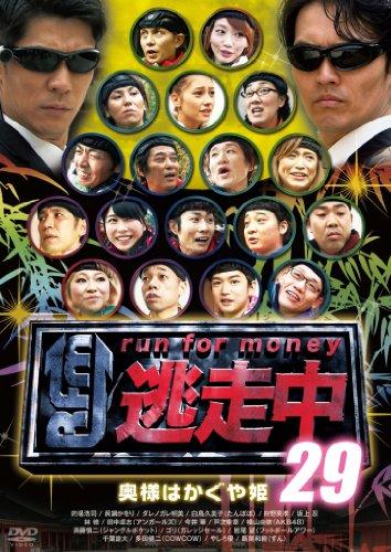 逃走中29 ~奥様はかぐや姫~ [DVD]
