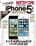 NTTドコモiPhone5s/5cガイドブック