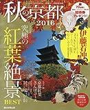 秋の京都2016 (アサヒオリジナル)