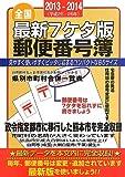 最新7ケタ版全国郵便番号簿〈2013‐2014年版〉