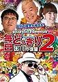 毎日どっきり2~出川の復讐~ [DVD]