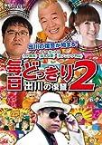 毎日どっきり2 出川の復讐[DVD]
