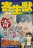 寄生獣 寄の章 (講談社プラチナコミックス)