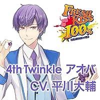 鮮度100%のキスCD 「FRESH KISS 100%」 4th Twinkle アオバ CV.平川大輔出演声優情報