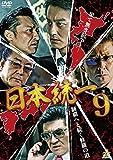 日本統一9[DVD]