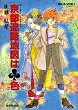 【シリーズ】京都迷路地図はクローバー色 ユーモア・ミステリー星子ひとり旅 (集英社コバルト文庫)